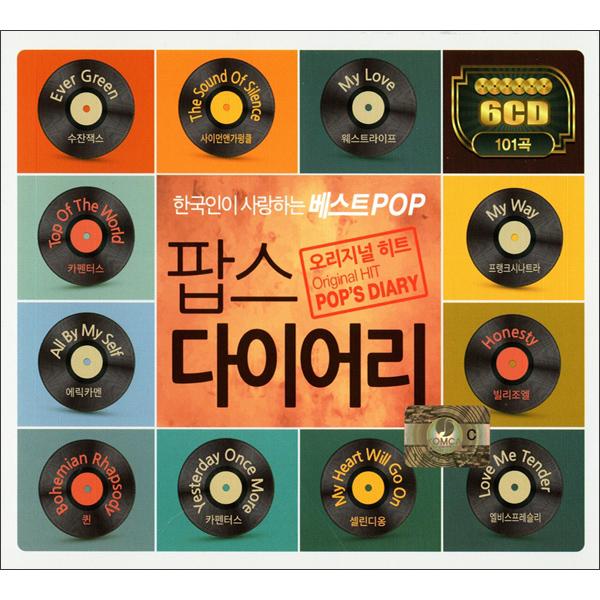 팝스 다이어리, 6CD