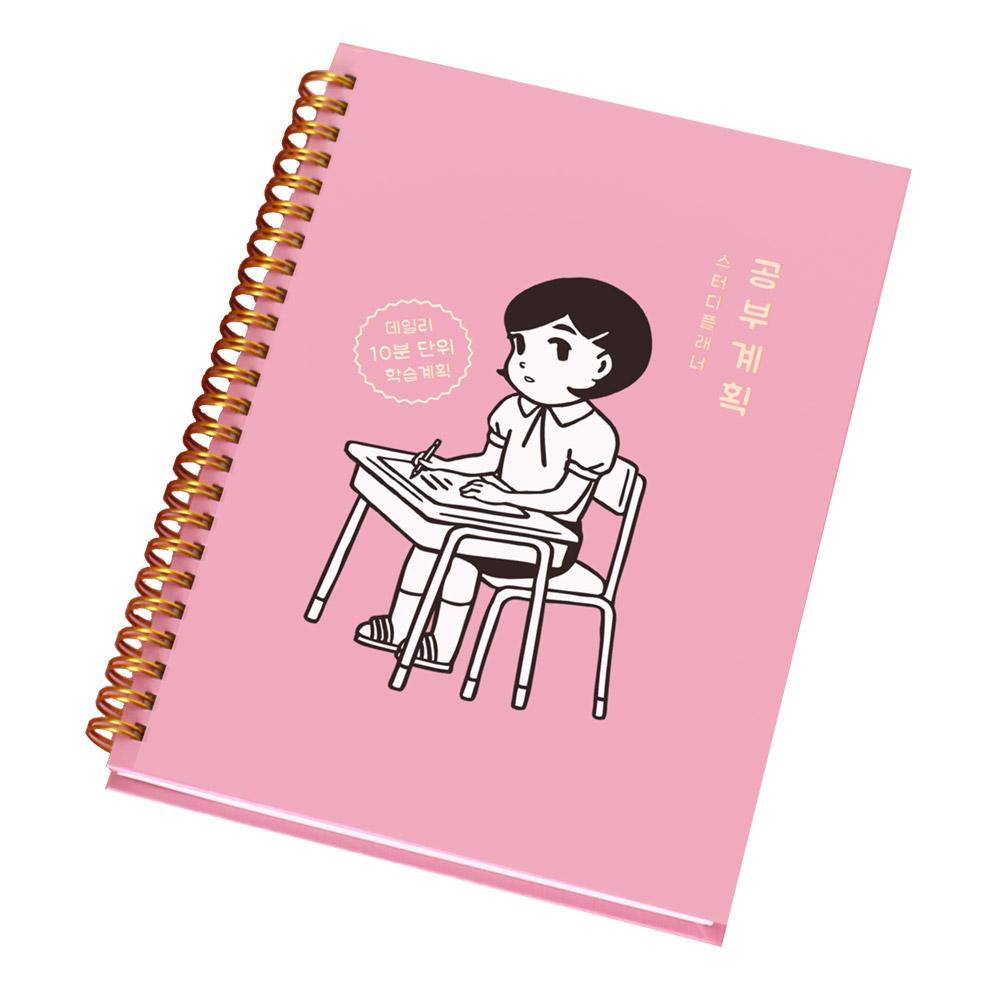 달퐁이네문방구 공부계획 스터디 플래너, 분홍