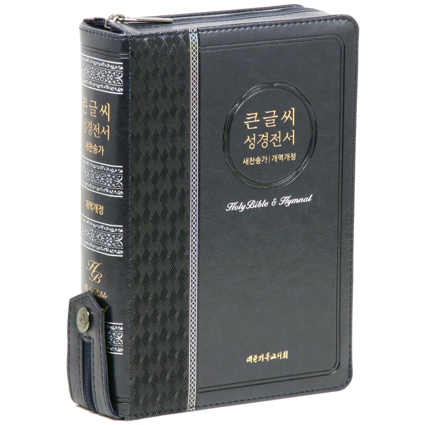 큰글씨 성경전서(블루블랙/NKR73BU/색인/개역개정/중/새찬송가), 대한기독교서회
