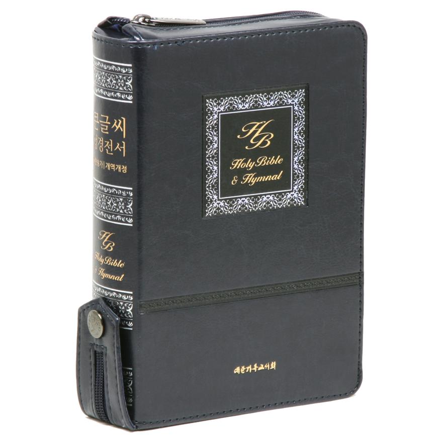 큰글씨 성경전서(블루블랙/NKR63EXU/색인/개역개정/소/새찬송가), 대한기독교서회
