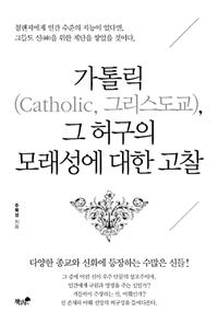 [책과나무]가톨릭(Catholic 그리스도교) 그 허구의 모래성에 대한 고찰, 책과나무