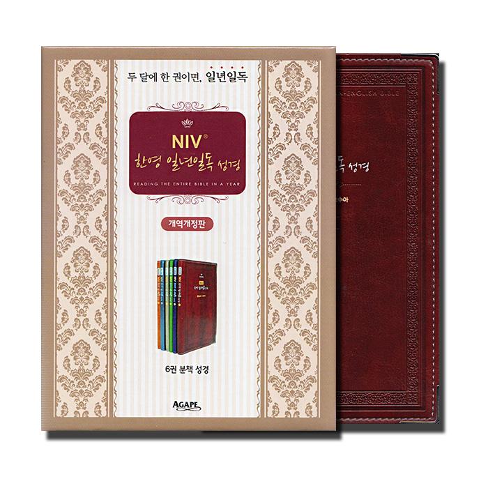 NIV 한영 일년일독성경 개역개정판, 아가페