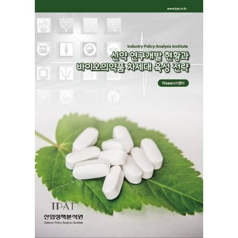 [산업정책분석원]신약 연구개발 현황과 바이오의약품 차세대 육성 전략_RIsearch센터_2016, 산업정책분석원