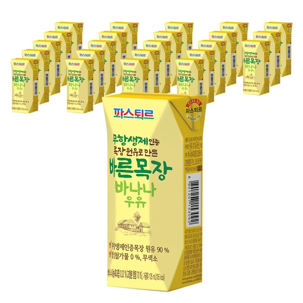 파스퇴르 무항생제 바나나 우유, 125ml, 24개입