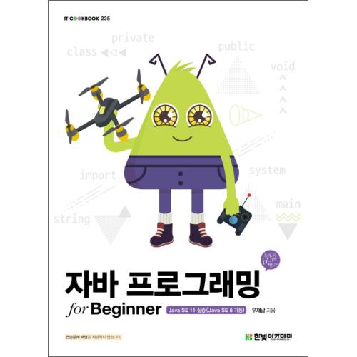 자바 프로그래밍 for Beginner, 한빛아카데미