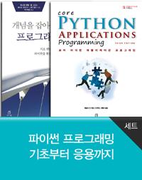 [에이콘출판]파이썬 프로그래밍 기초부터 응용까지 세트 - 전2권, 에이콘출판