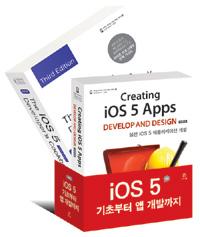[에이콘출판]iOS 5 기초부터 앱 개발까지 세트 - 전2권, 에이콘출판