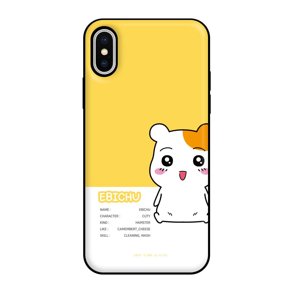 에비츄 프로필 오픈카드 휴대폰 케이스