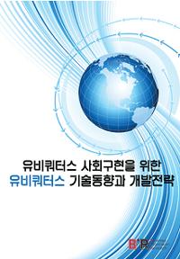 [비아이알(BIR)]유비쿼터스 기술동향과 개발전략, 비아이알(BIR)