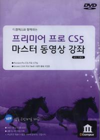 [디캠퍼스(DCampus)]프리미어 프로 CS5 마스터 동영상 강좌 - DVD 1장, 디캠퍼스(DCampus)