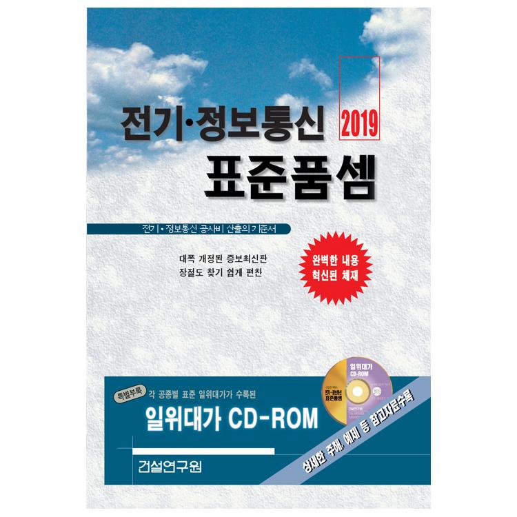 2019 전기 정보통신 표준품셈 + CD, 건설연구원