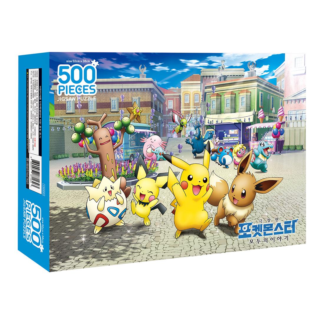 예림당 포켓몬스터 피카츄와 친구들 직소퍼즐, 500피스, 혼합 색상