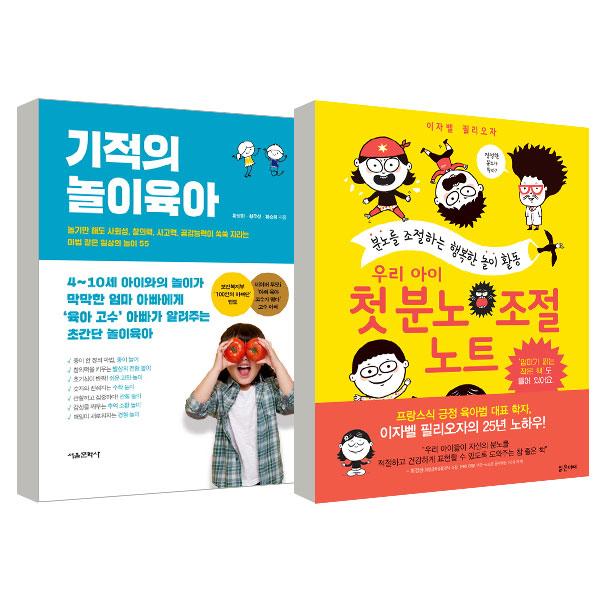 기적의 놀이육아 + 우리 아이 첫 분노 조절 노트, 서울문화사, 밝은미래