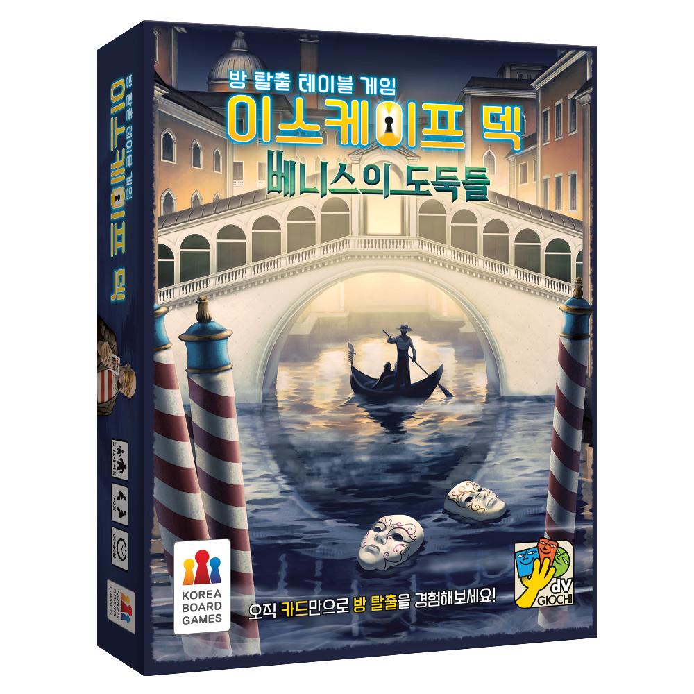 코리아보드게임즈 이스케이프 덱 베니스의 도둑들 보드게임, 혼합 색상