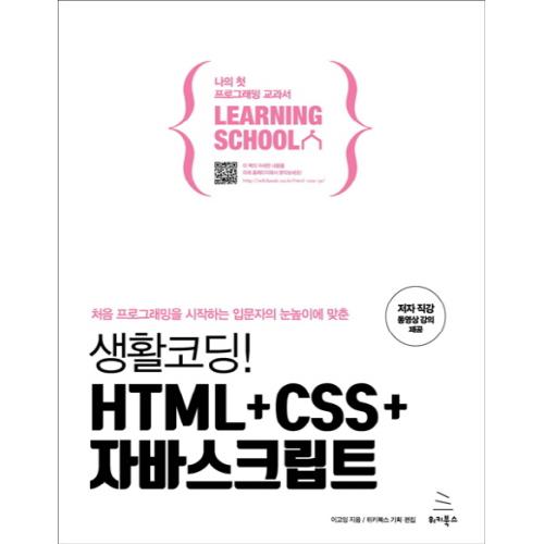 생활코딩! HTML + CSS + 자바스크립트 : 처음 프로그래밍을 시작하는 입문자의 눈높이에 맞춘, 위키북스