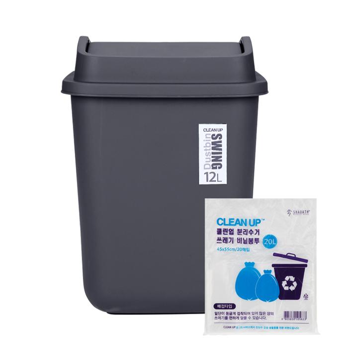 샤바스 클린업 스윙 휴지통 12L + 분리수거 비닐봉투 20L x 20p, 블랙, 1세트