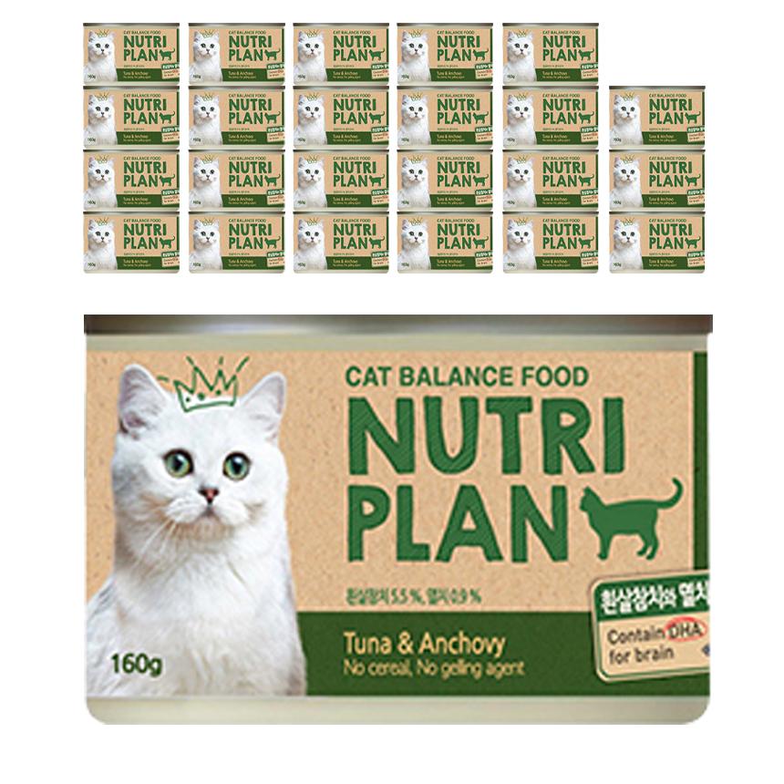 뉴트리플랜 고양이 간식캔 흰살참치, 흰살참치 + 멸치, 24개입