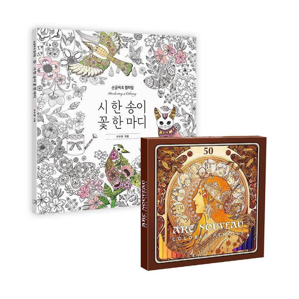 시 한송이 꽃 한마디 컬러링북 + 50색 색연필 세트, 아르누보