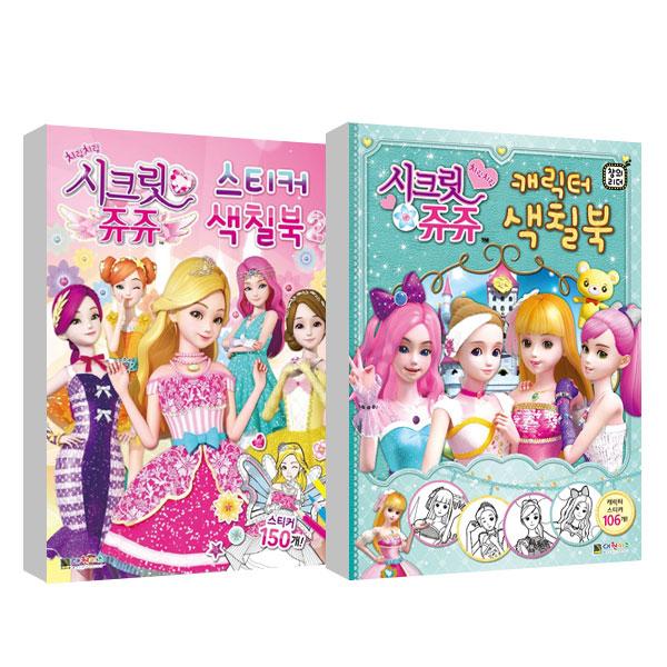 시크릿쥬쥬 스티커색칠북2 + 캐릭터색칠북, 대원키즈