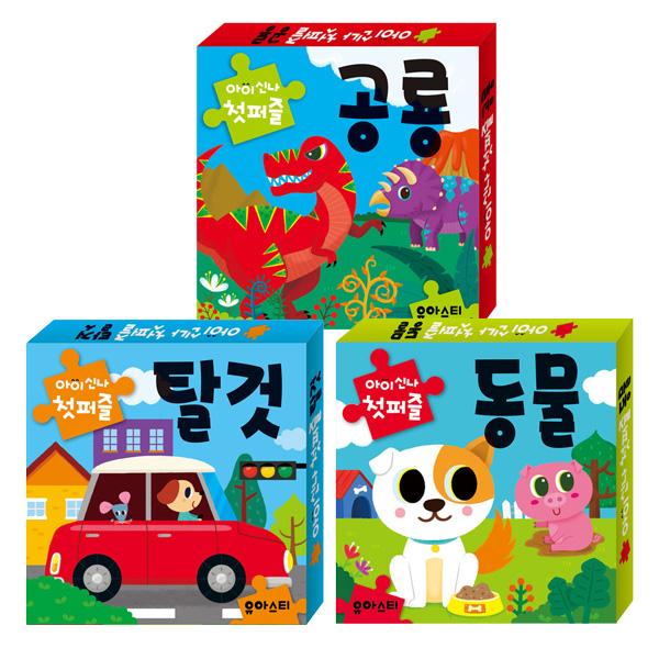아이신나 첫퍼즐 공룡 + 탈것 + 동물 세트, 유아스티