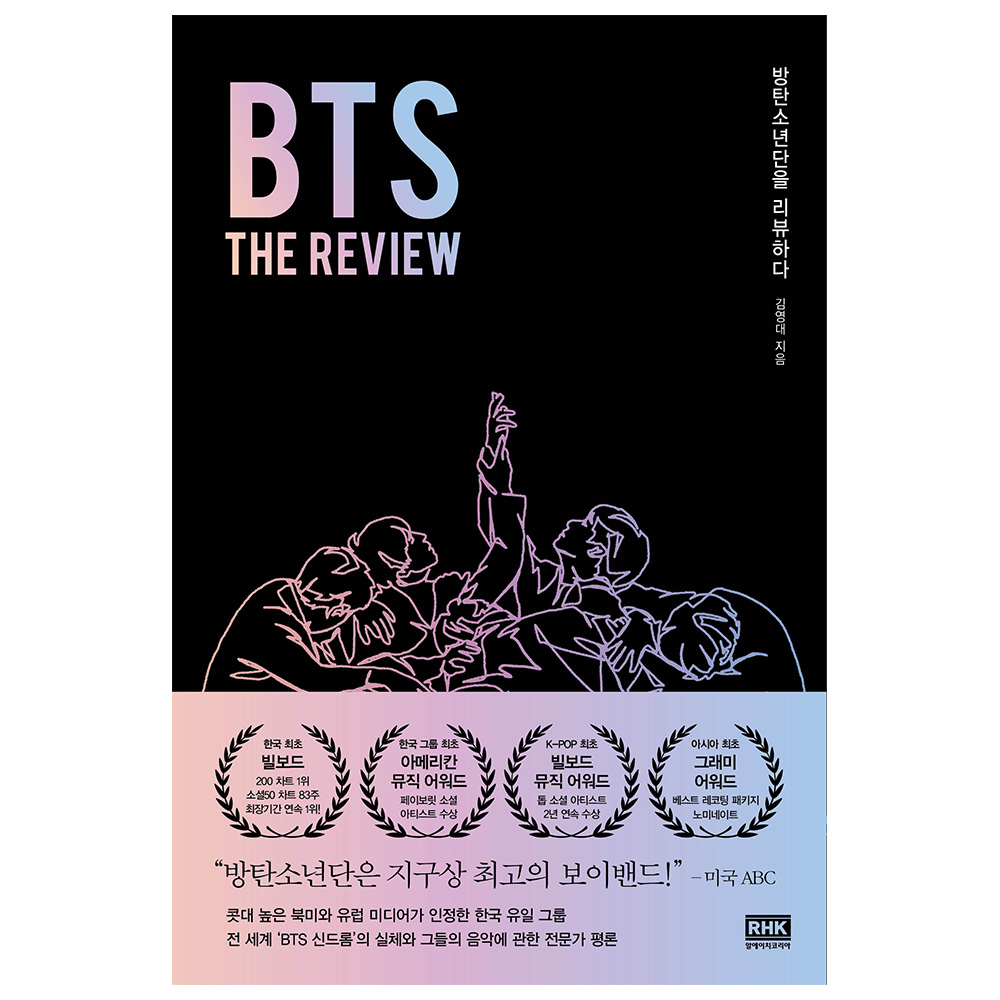 BTS : THE REVIEW, 알에이치코리아