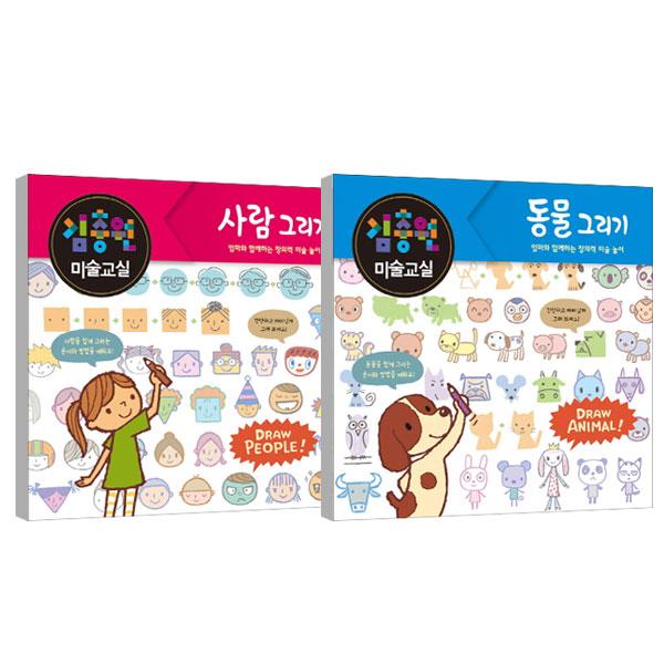 김충원 미술교실 사람그리기 + 동물그리기, 진선아이