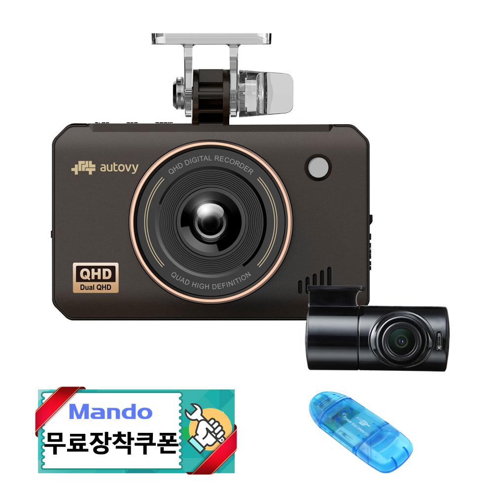 만도 오토비 QUHD 2채널 블랙박스 AQ100 64GB + 무료장착권 + 뷰어용 카드리더기