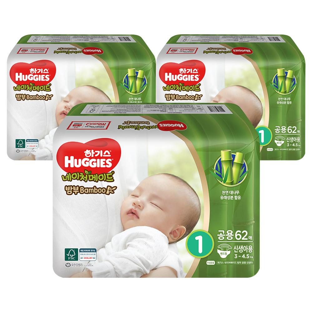 하기스 네이처메이드 밤부 밴드형 기저귀 아동공용 신생아용 1단계345kg 186매
