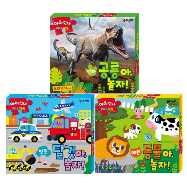 아이신나 미니퍼즐 3종 세트 공룡 + 탈것 + 동물, 유아스티