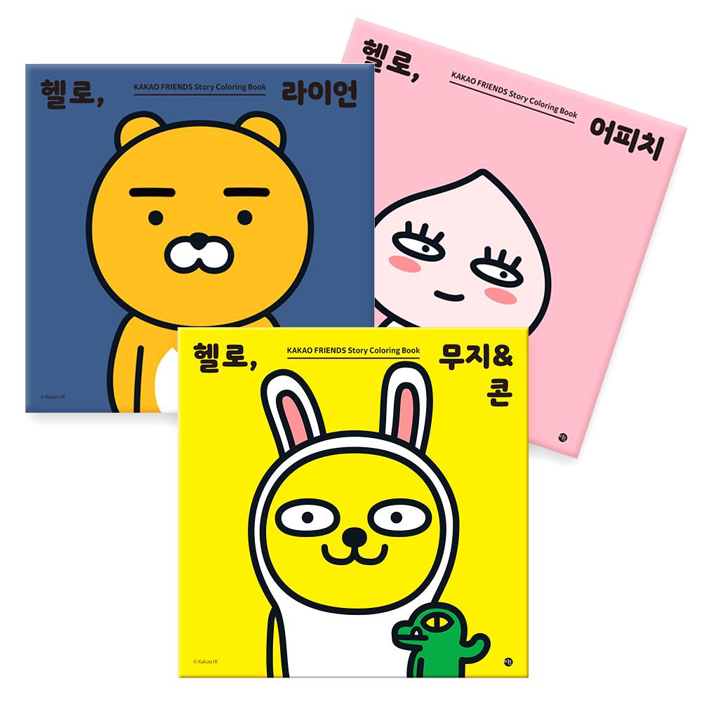 헬로 라이언 + 어피치 + 무지&콘 컬러링북, 미호