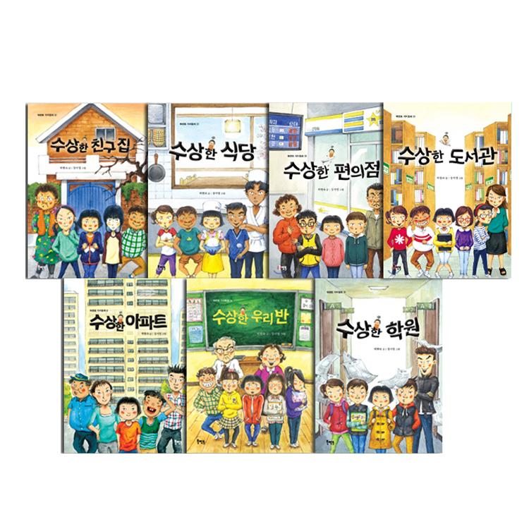 수상한 시리즈 7권 세트 아파트 + 우리반 + 학원 + 친구집 + 식당 + 편의점 + 도서관, 북멘토