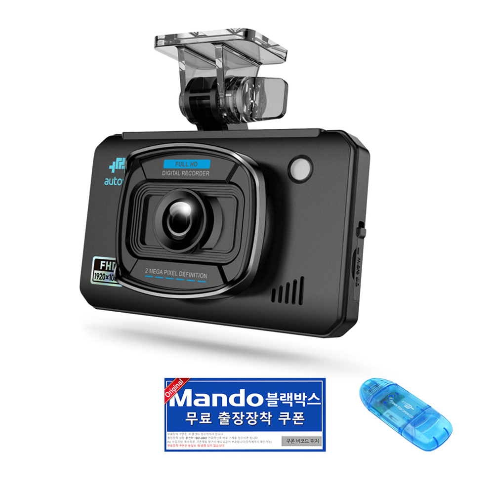 오토비 FHD 2채널 블랙박스 AK100 + 출장무료장착 + PC 뷰어 리더기, AK100(64GB)