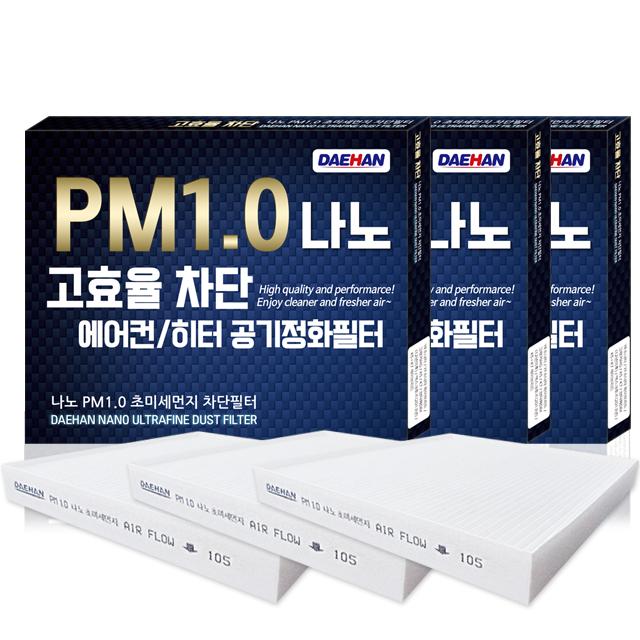 대한 PM1.0 나노 자동차 에어컨 필터, A157, 3개입