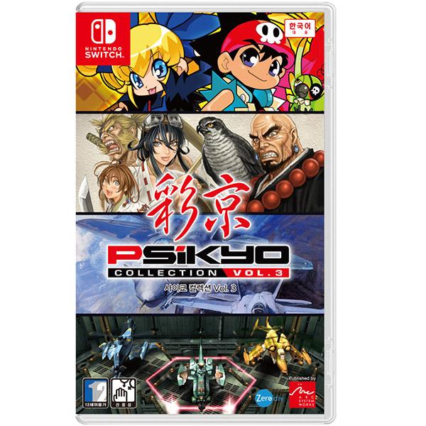 닌텐도 SWITCH 사이쿄 컬렉션 Vol 3 한글지원 게임타이틀, 단일 상품