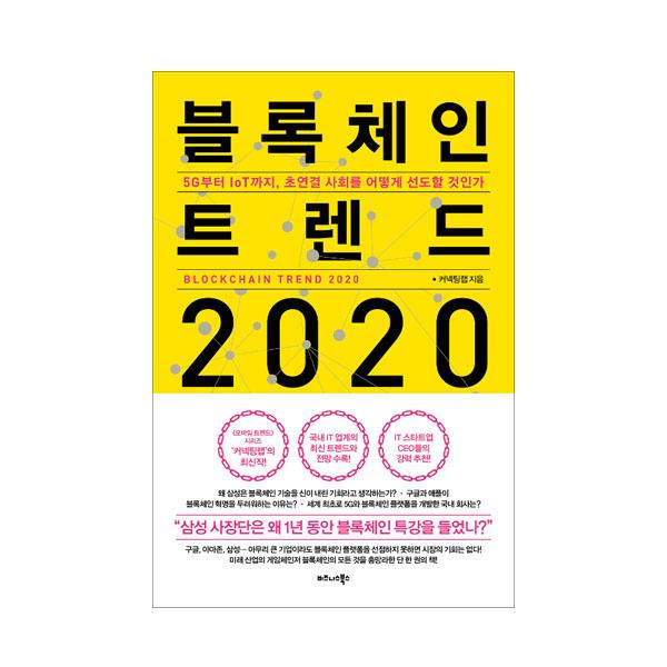 2020 블록체인 트렌드, 비즈니스북스