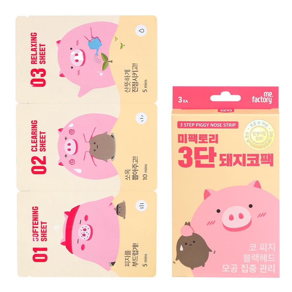 미팩토리 3단 돼지 코팩, 1개, 3개입