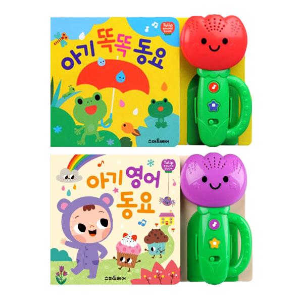 튤립사운드북 아기똑똑동요 + 아기영어동요 2권세트, 스마트베어