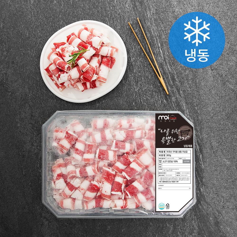 모아미트 미국산 구이용 우삼겹 (냉동), 800g, 1개