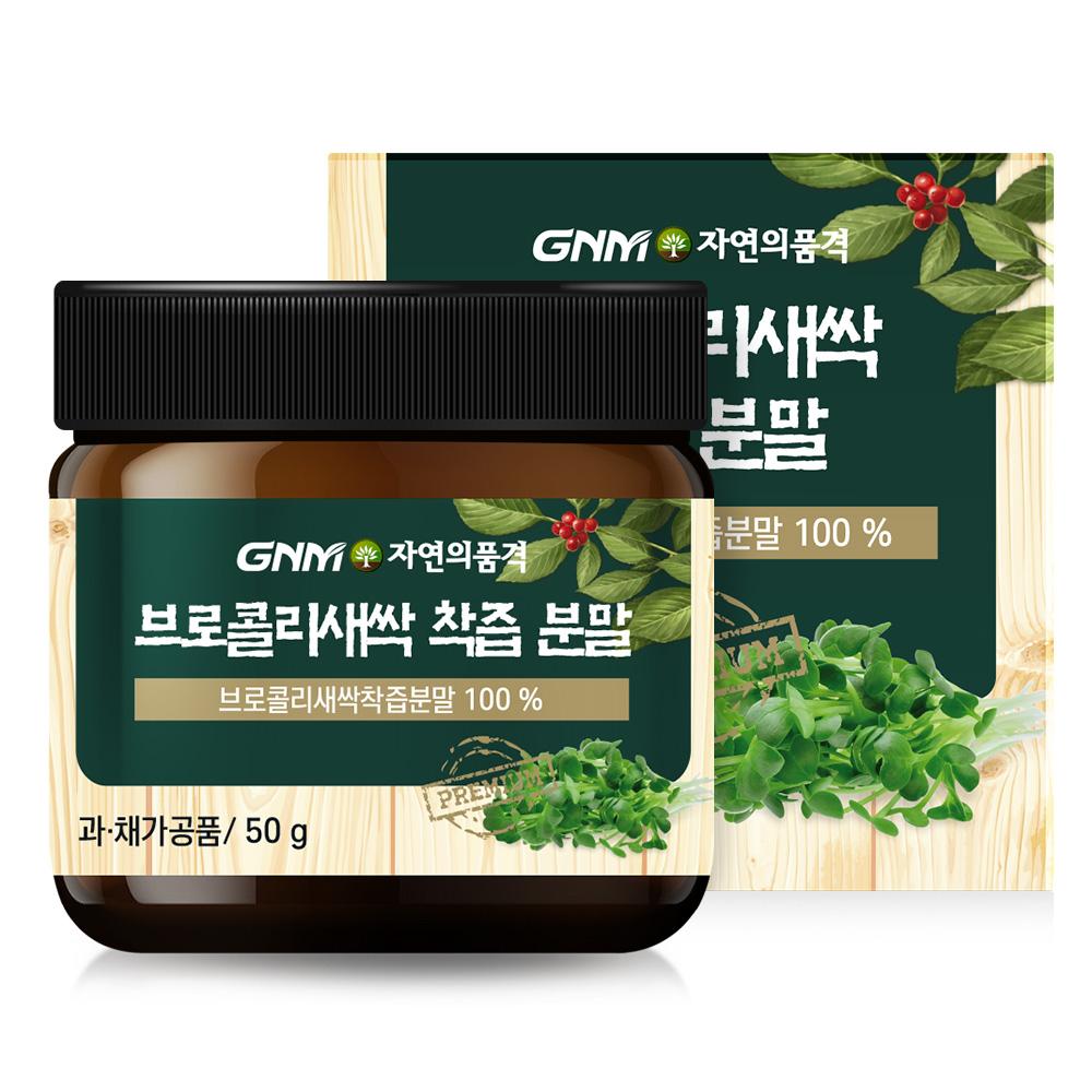 GNM자연의품격 브로콜리새싹 착즙 분말 가루 50g 1개