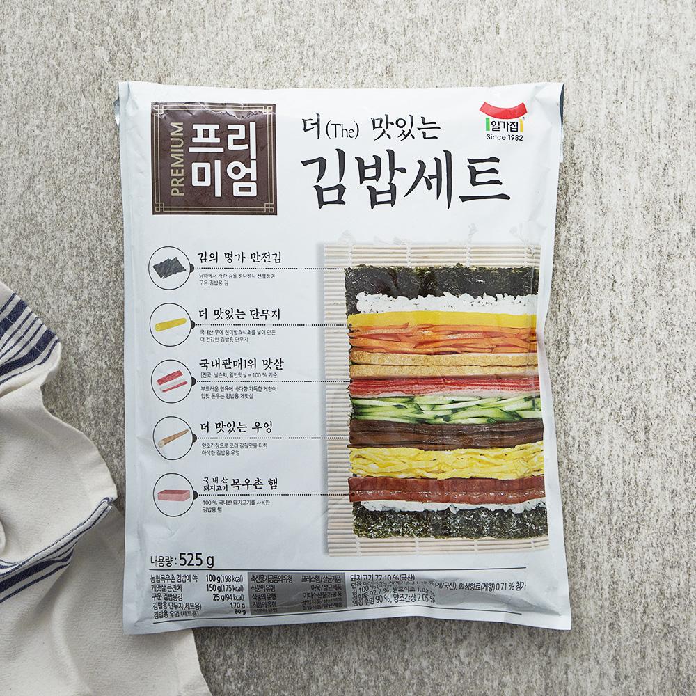 김밥재료세트 추천 최저가 실시간 BEST
