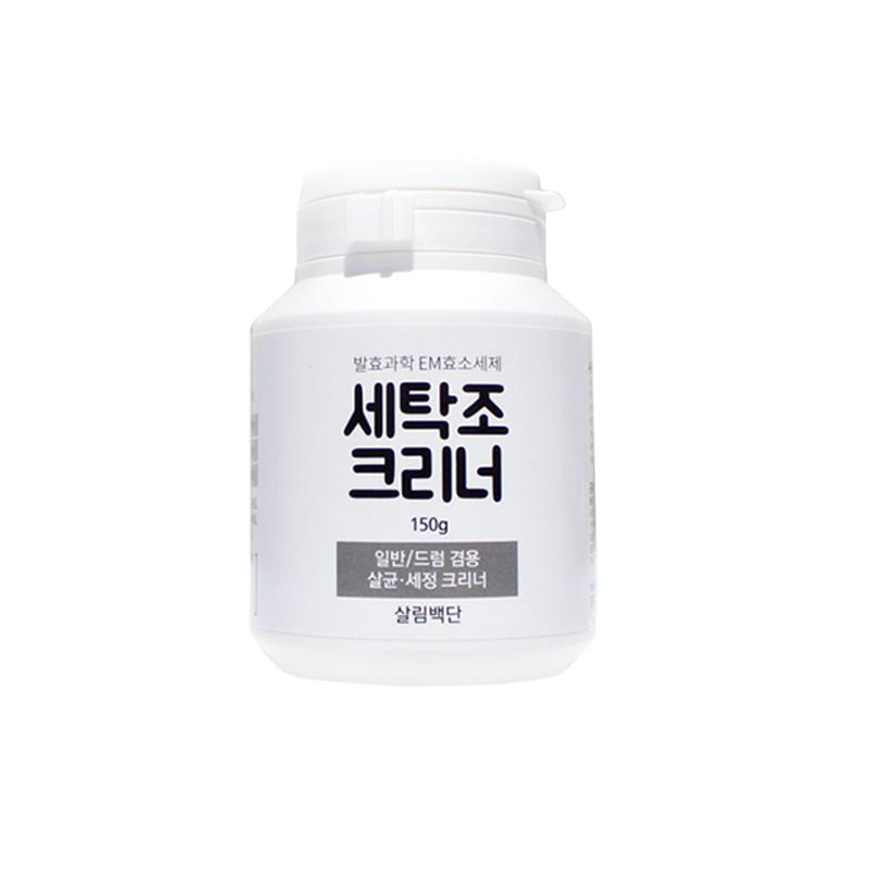 살림백단 EM효소 세탁조 클리너, 150g, 1개
