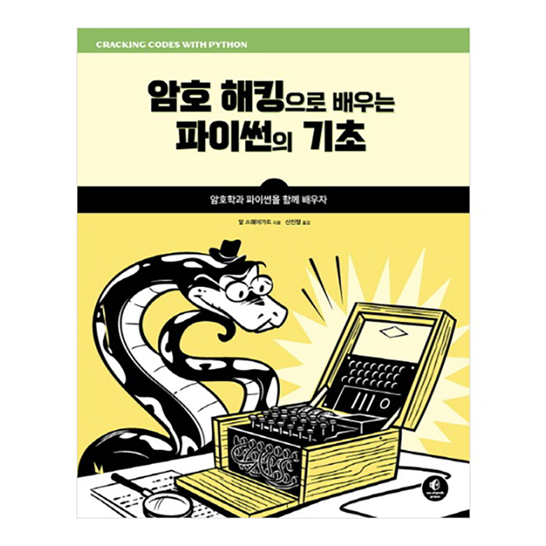 암호 해킹으로 배우는 파이썬의 기초, 에이콘출판