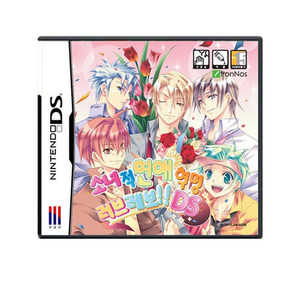 닌텐도 DS 소녀적 연애혁명 러브레보, 단일 상품