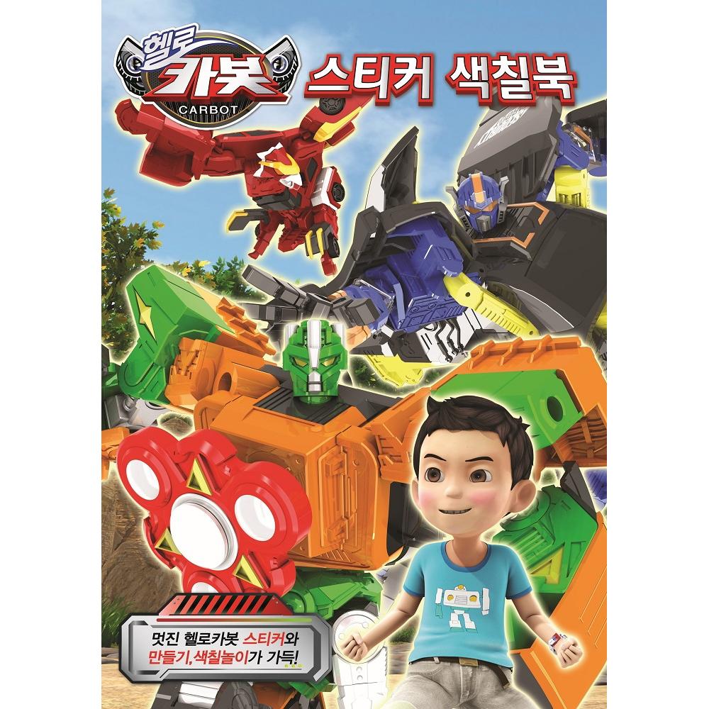 헬로카봇 시즌7 스티커 색칠북 02, 유니콘