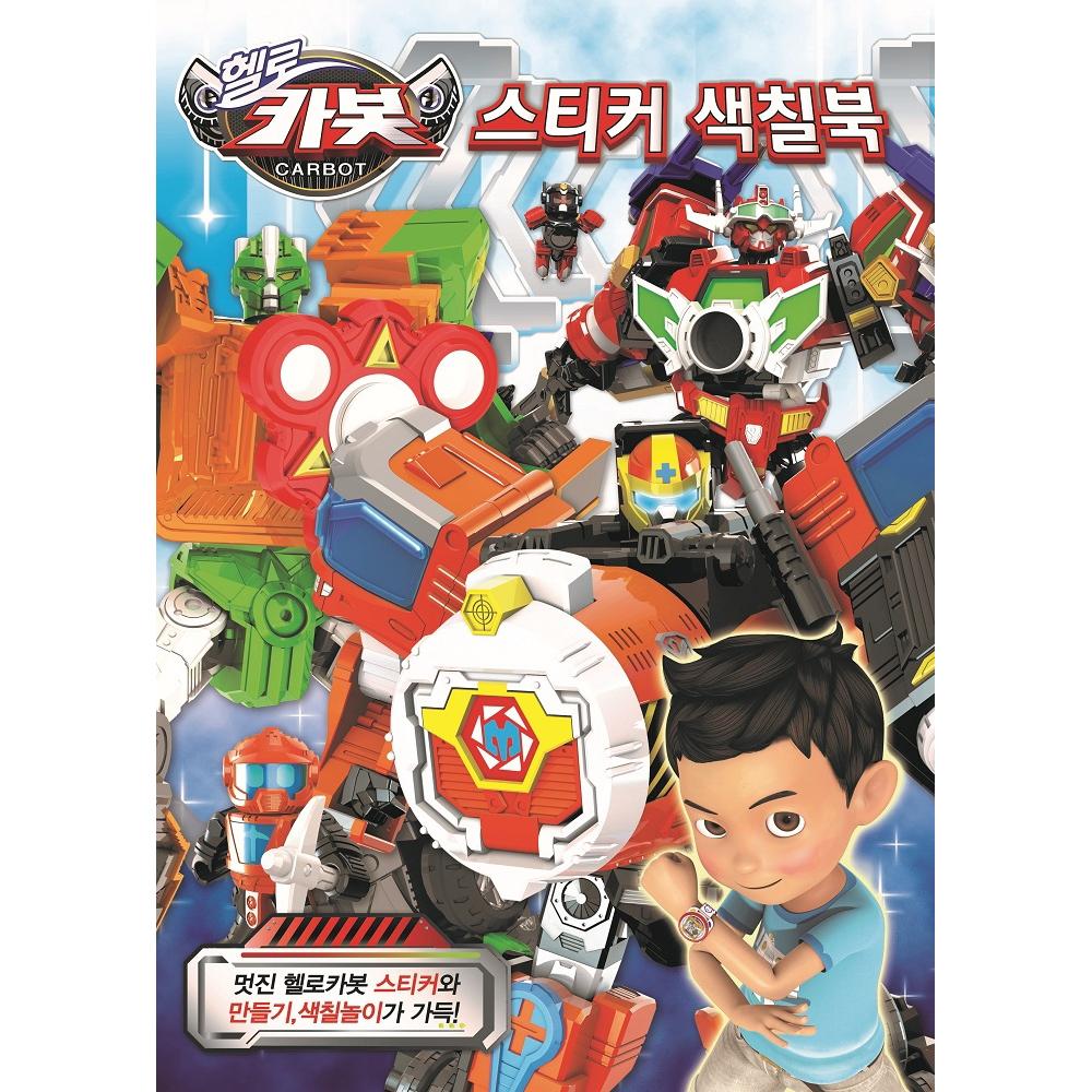 헬로카봇 시즌7 스티커 색칠북 01, 유니콘