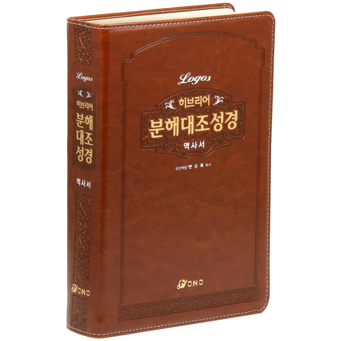 히브리어 분해대조성경 (역사서), 오앤오
