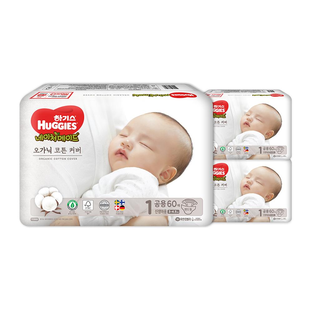 하기스 네이처메이드 오가닉 밴드형 기저귀 남여공용 신생아용 1단계(3~4.5kg), 180매