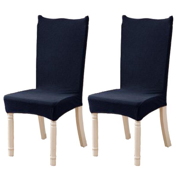 모던 와플 의자커버 2p, 네이비