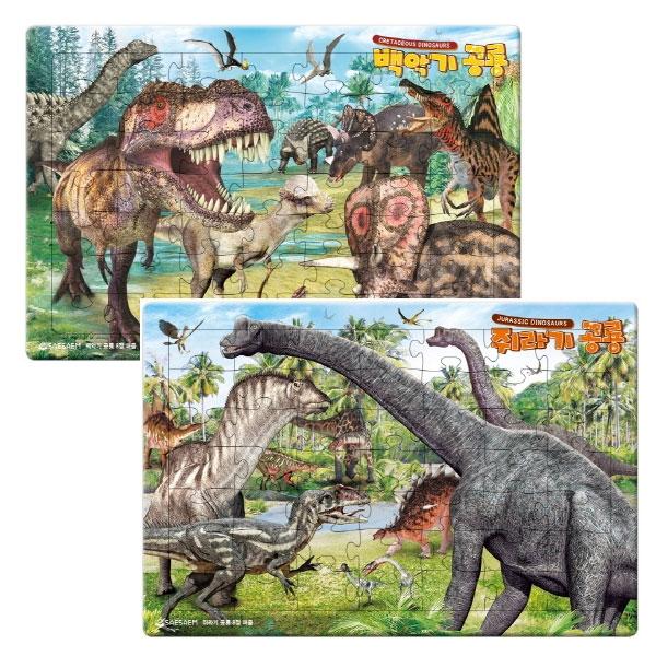 백악기 공룡 8절퍼즐 + 쥐라기 공룡 8절퍼즐 세트, 새샘