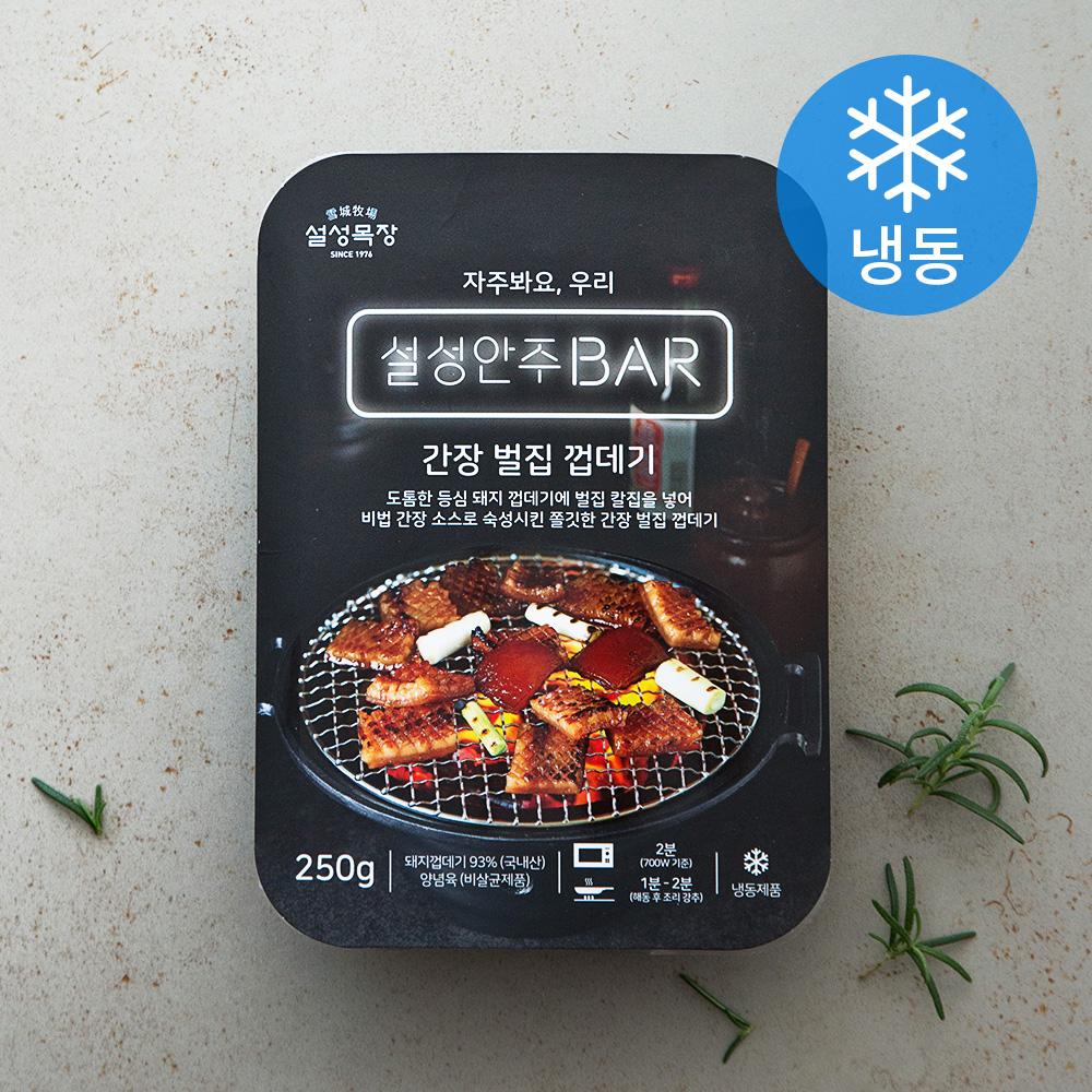 설성목장 안주BAR 간장 벌집껍데기 (냉동), 250g, 1개